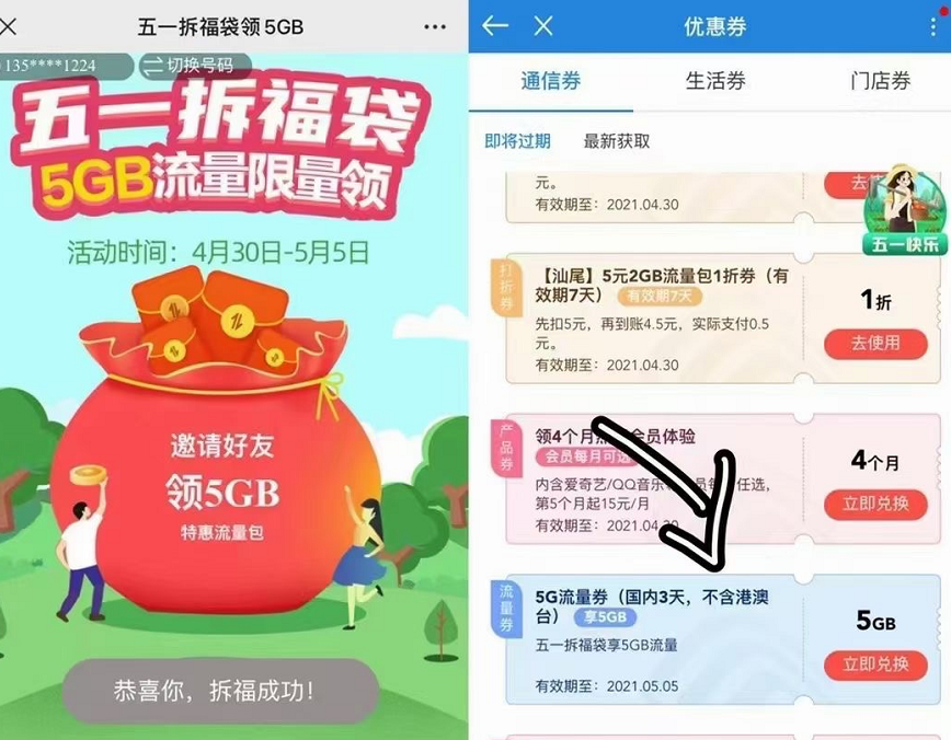 广东移动免费领5G/3天流量