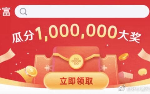 【联通】app底部财富-顶部瓜分红包入口,如有开通沃钱