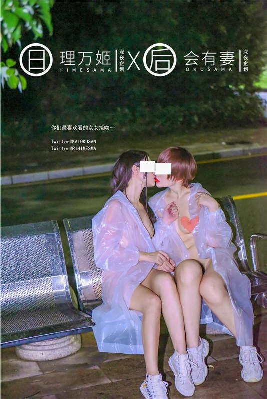 图片[2]-推特超火露出网红女神▌理万姬x会有妻 ▌- 雨夜小黄车真空骑行[34P/1V/298MB]-醉四季