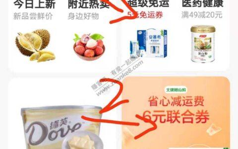 京东到家沃尔玛冰淇淋好价(可能)+59-25生鲜好券(可能)