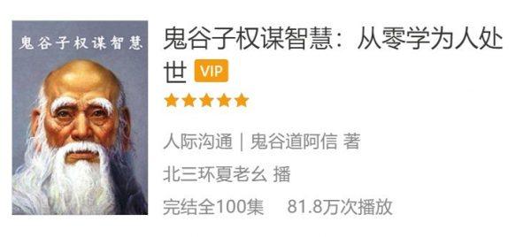 鬼谷子权谋智慧:从零学为人处世,117节人际沟通技巧课 会员免费下载 (价值99元)