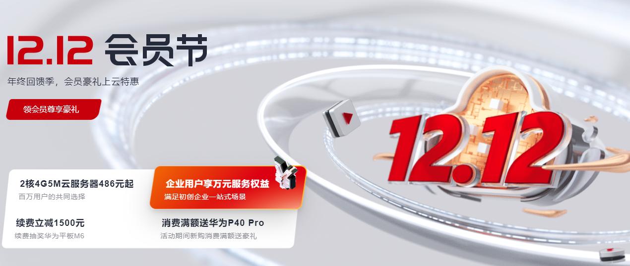华为云12.12会员节活动,内含白嫖服务器福利!