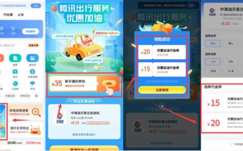 """【免费领30元加油券】微信小程序搜索""""腾讯出行服务"""""""