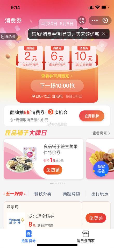 """支付宝搜索""""消费券"""" 良品铺子 1元购"""