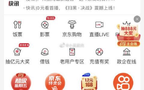 反馈 中国联通首页右边618主会场抽奖,两个号都抽到了