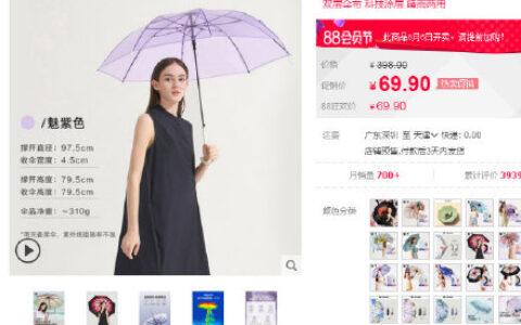 蕉下雨伞【19.9起】蕉下太阳伞双层三折双层防晒小黑伞