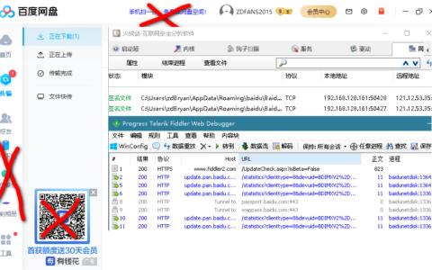 【转】PC百度网盘v7.4.0.8绿色版