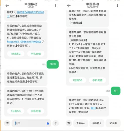 广东移动白嫖10G流量