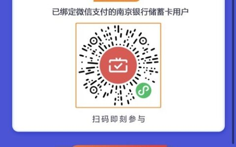 南京银行 10立减金