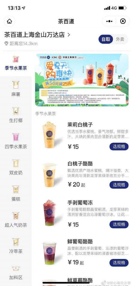 【茶百道】小伙伴坐标上海,反馈茶百道小程序点单有50