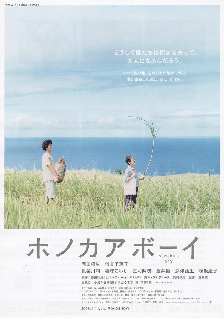 【经典电影】《夏威夷少年/夏威夷男孩》影评:看待生活的简单,看待爱情的淡然