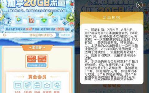 广东移动领20G7天流量!