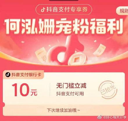 【抖音】app搜【罗永浩】【何泓姗】20点有银行卡10元