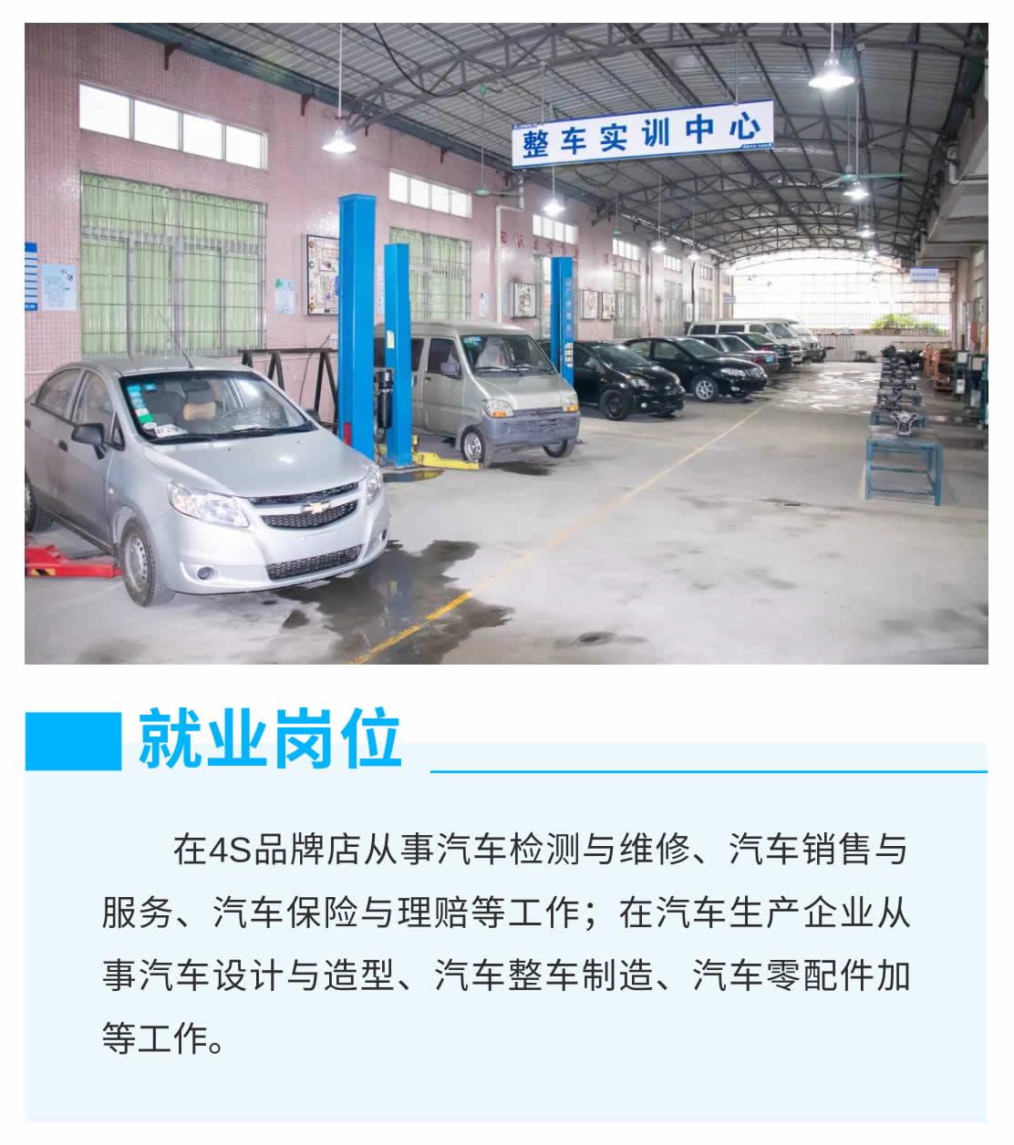 专业介绍 _ 汽车检测(高中起点三年制)-1_r3_c1.jpg