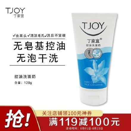 【京东】丁家宜(TJOY)洗面奶120g【6+u】 丁家宜(TJ