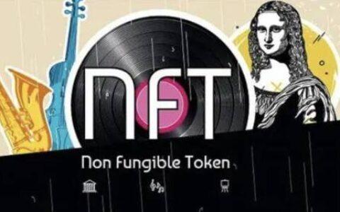 NFT是炒作热点还是真风口?火币Labs宣布启动NFT全产业赛道