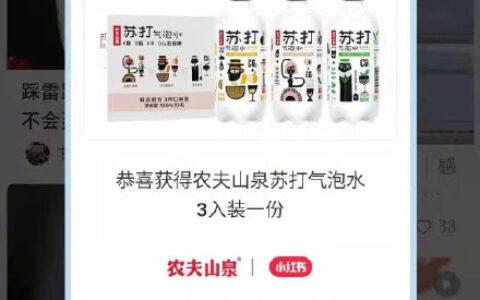 【小红书】试试app搜【农夫山泉苏打水】