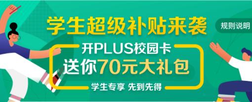 京东开通PLUH校园卡仅69元/年,送70元大礼包!