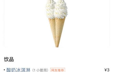 【美团】app搜【甜啦啦】有0.01甜筒 换大众点评可再买