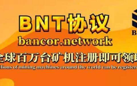 推荐Bancor:注册并通过认证送40BNT矿机,已上三大所等几十家交易所,1币35-手机什么软件能赚钱