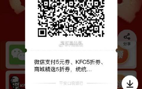 10点 wx扫码/平安银行扫码 领取平安银行10-5微信立减