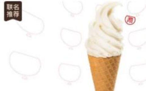 """部分人 美团/大众点评搜索""""新时沏"""",有0.01的冰激凌"""