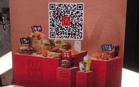麦当劳满18-8.88(8.08-8.10)