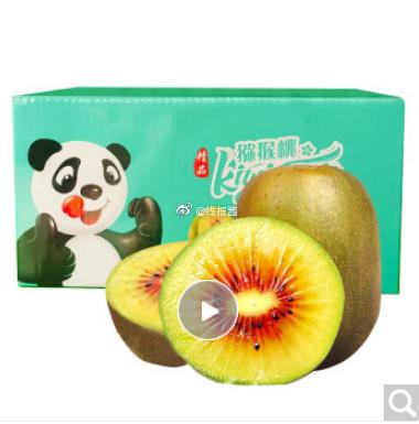 熊猫款礼盒 红心猕猴桃30枚装【14.9】红心猕猴桃