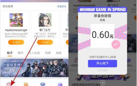 """微博APP搜索""""少女的王座""""亲测0.6元"""