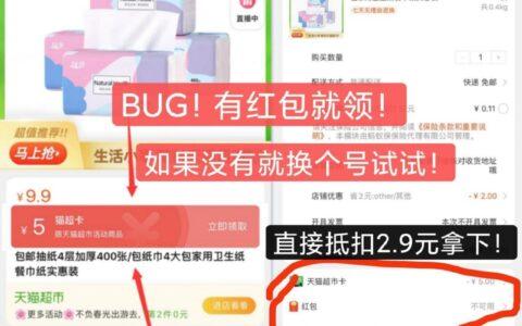 天猫超市BUG!偷红包撸下!!0~2元撸四大包家用加厚