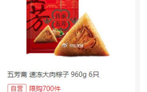 16点秒杀限量700、9.9+运费卷五芳斋 速冻大肉粽子 960