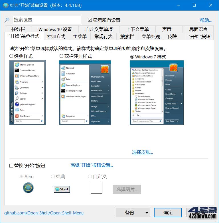 Open-Shell-Menu v4.4.169 简体中文汉化版