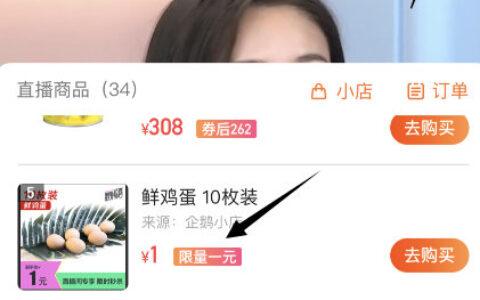 【腾讯视频】反馈app搜【鹅外惊喜】购物车有1元购10个