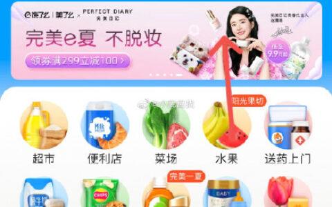 反馈 坐标深圳和广州 饿了么-超市便利 滚动栏第一个