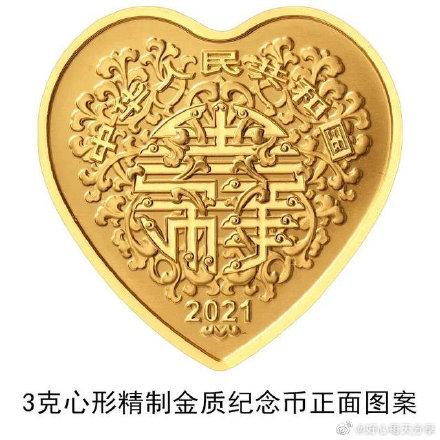 【纪念币】5.20号央行发放心形纪念币,忽然想要