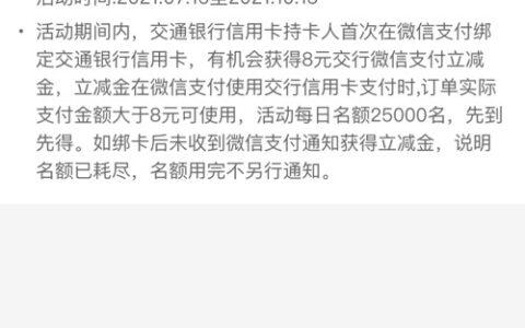 交行xing/用卡微信绑卡8元