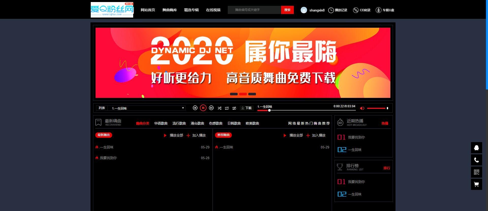 程氏CSCMS V4.1黑色风格DJ舞曲模板(全新设计)
