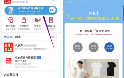 支付宝app搜【优衣库】5.20-5.2712/15/18点每天三