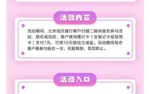 建行北京客户微信立减金 10元