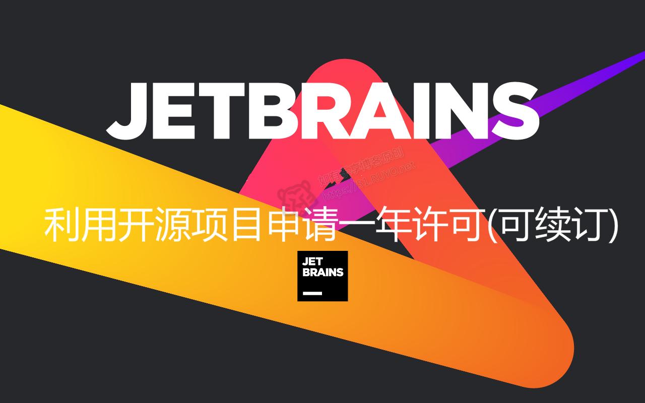 利用开源项目免费申请一年JetBrains许可(可续订)