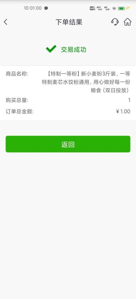 山东邮储1元买面粉