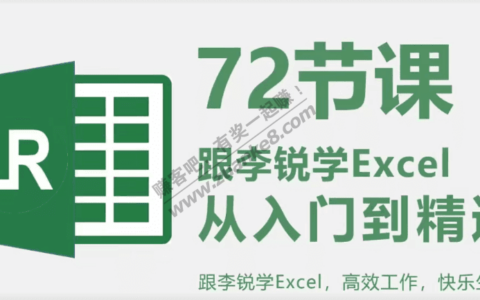 PPT word Excel 三套高清课程