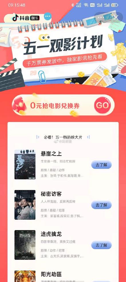 抖音 搜【五一观影计划】做任务领电影币每天10点 200/