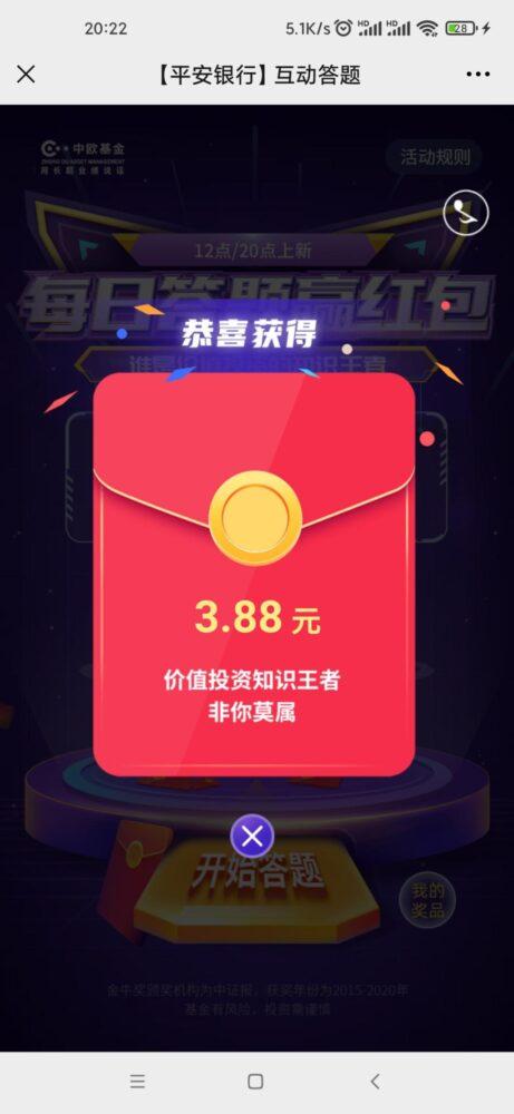 首发 3.88微信红包