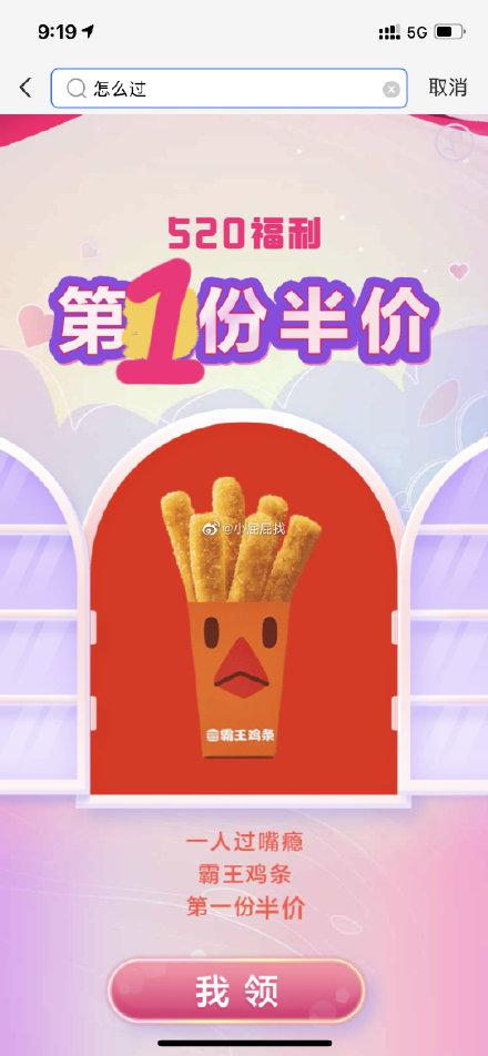 """支付宝搜""""怎么过""""有机会可到 麦当劳/汉堡王/良品铺"""