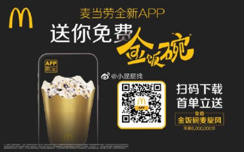 pp,下载麦当劳App有一个免费的麦旋风还有一个自带碗