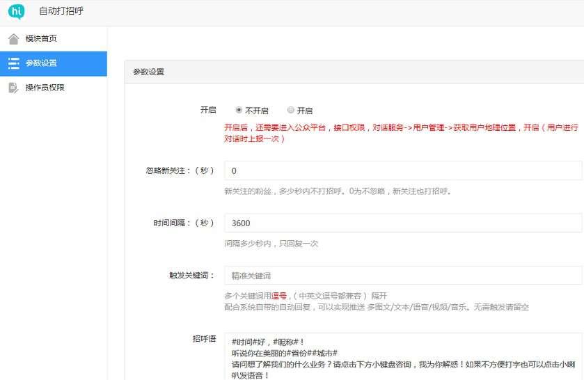 【功能模块】公众号自动打招呼3.9.1