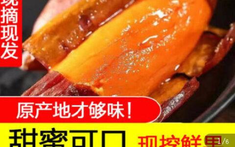 【京东】极速版app底部百元生活费 领30-5券红蜜薯2斤