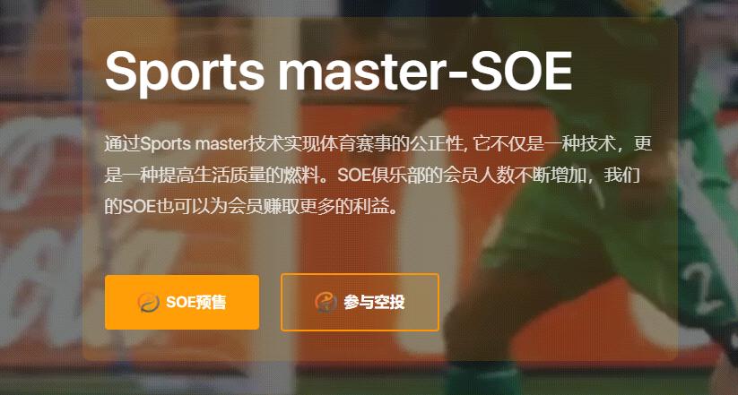置顶Sports master震撼上线,狂撒100万枚SOE币!