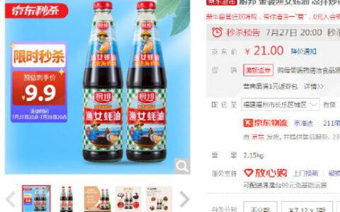 【京东】20点【限量】厨邦 金装渔女蚝油套装700g*2瓶